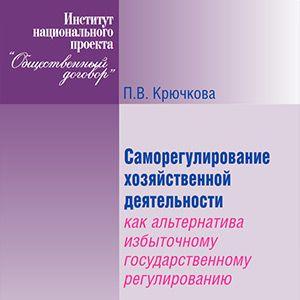 Публикации Институт национальных проектов